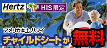 アメリカ本土、ハワイ チャイルドシートが無料!