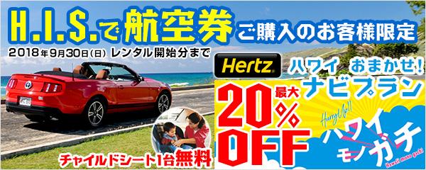 【海外レンタカー】ナビ付プラン最大20%OFF!