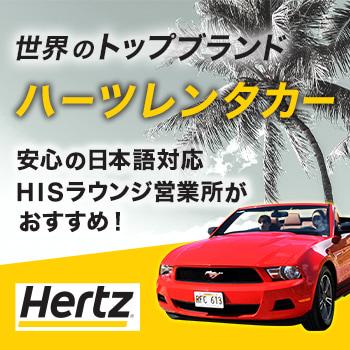 世界のトップブランドHertzレンタカー詳しくはこちら