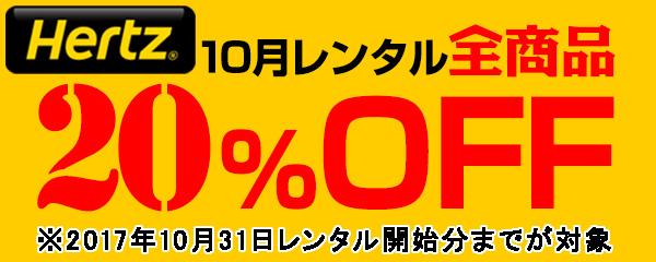 【海外レンタカー】週末限定20%OFF