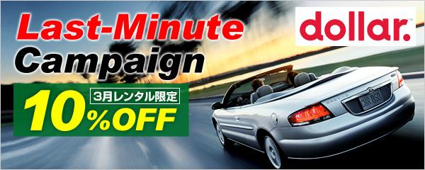 【海外レンタカー】dollar 3月レンタル限定10%割引
