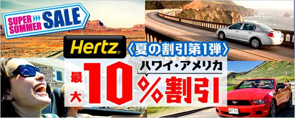 【海外レンタカー】スーパーサマーセール 最大10%OFF
