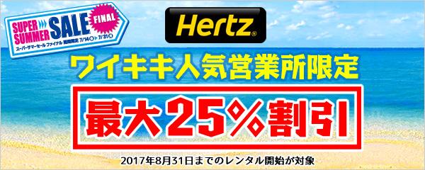 【海外レンタカー】スーパーサマーセール ファイナル<Hertzワイキキ人気営業所限定>最大25%OFF